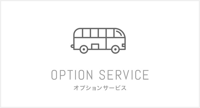 オプションサービス